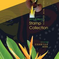Annual Stamp Album 2015