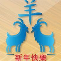 Chinese Lunar Year of the Ram