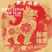 YEAR OF THE DOG_SOUVENIR SHEET